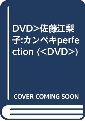 DVD>佐藤江梨子:カンペキperfection (<DVD>)の詳細を見る