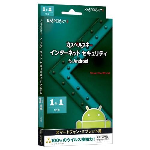カスペルスキー インターネット セキュリティ for Android 1年1台版