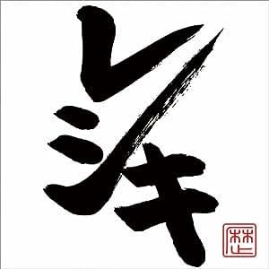 レシキ(DVD付)
