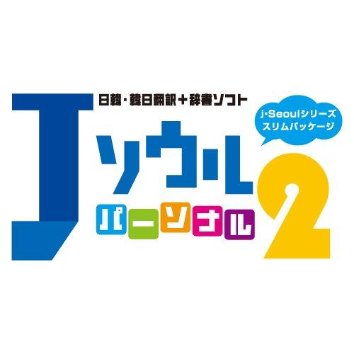 Jソウルパーソナル2 [ダウンロード]