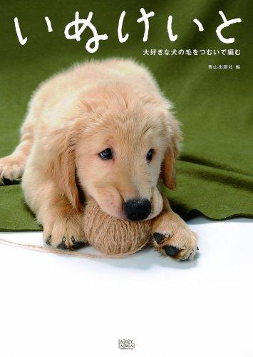 いぬけいと―大好きな犬の毛をつむいで編むの詳細を見る
