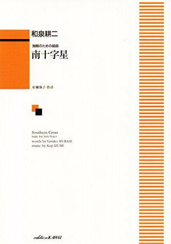 独唱のための組曲 南十字星 (4171) カワイ出版