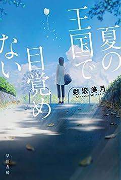 夏の王国で目覚めない (ハヤカワ文庫 JA ア 10-1)