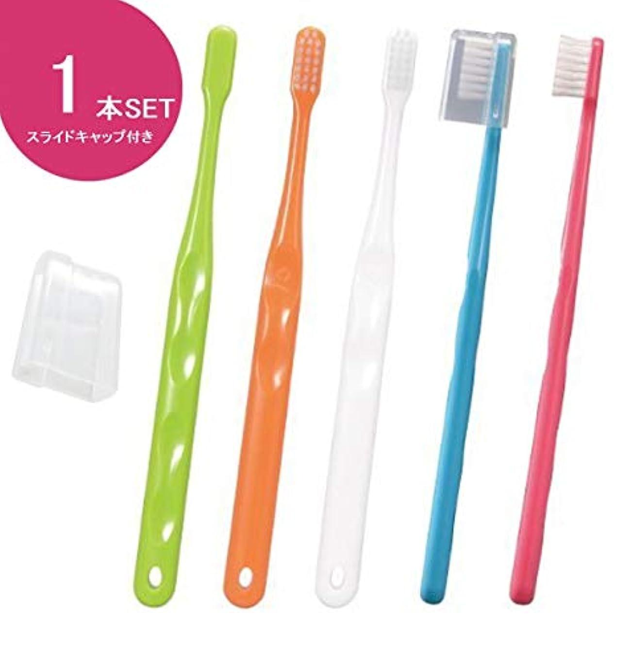 熟達二鎮静剤Ciメディカル Ci700 (超先細+ラウンド毛) 歯ブラシ S(やわらかめ) スライドキャップ付き 1本