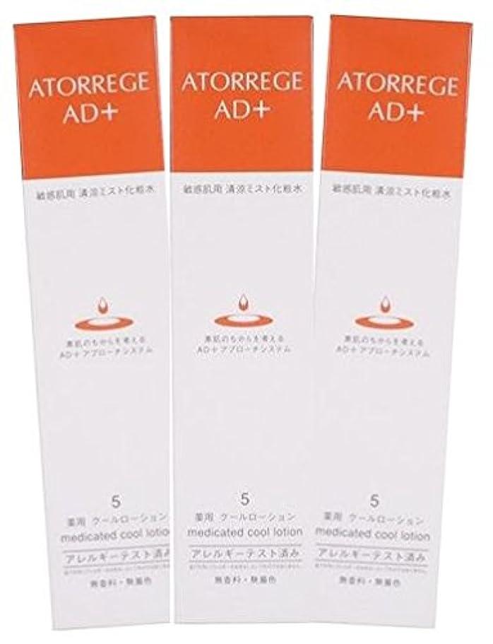 冷蔵するロードハウス経験的アトレージュAD+薬用クールローション 150ml [医薬部外品] X3個セット
