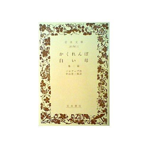 かくれんぼ/白い母―他二篇 (岩波文庫 赤 641-1)の詳細を見る