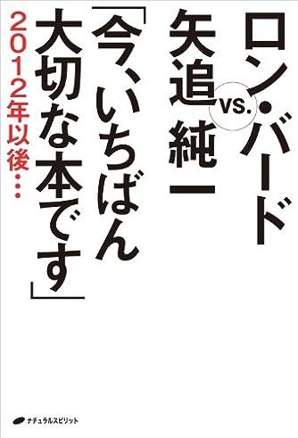 ロン・バード VS. 矢追純一「今、いちばん大切な本です」2012年以後・・・