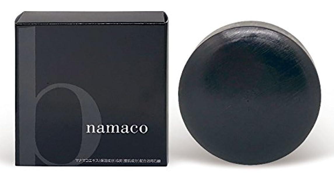 冷淡な主に免疫する黒なまこの石鹸 [ namaco soap ] 110g 泡立てネット付き [枠練り石鹸]【大村湾漁協】(せっけん ナマコ)
