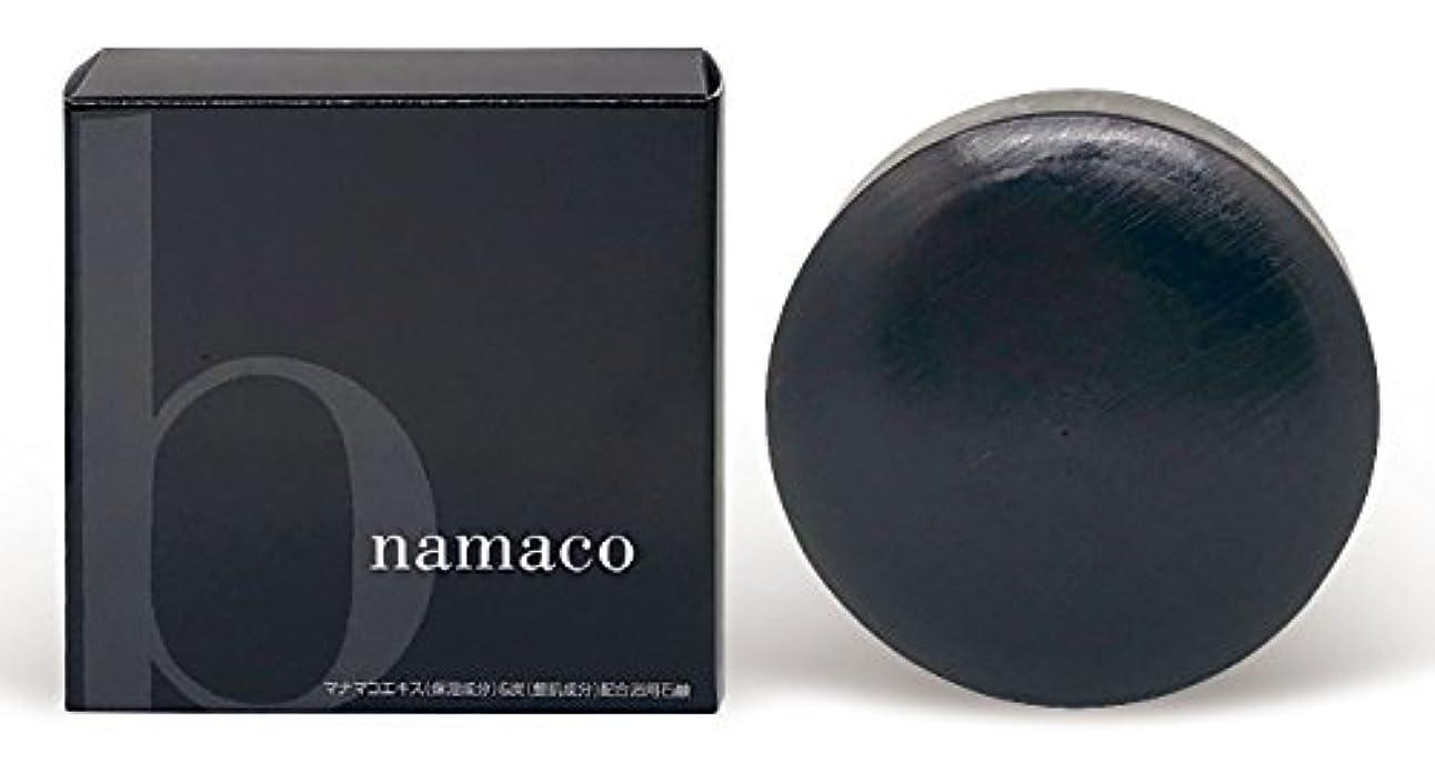 スポット怠けた地元黒なまこの石鹸 [ namaco soap ] 110g 泡立てネット付き [枠練り石鹸]【大村湾漁協】(せっけん ナマコ)