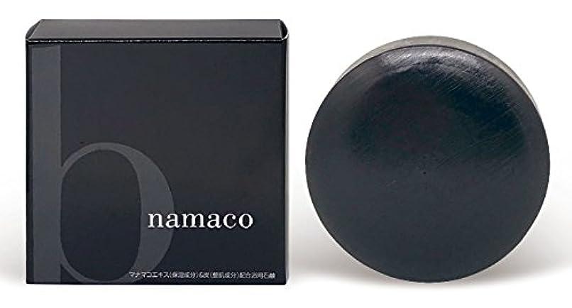 薄いですレビューみぞれ黒なまこの石鹸 [ namaco soap ] 110g 泡立てネット付き [枠練り石鹸]【大村湾漁協】(せっけん ナマコ)