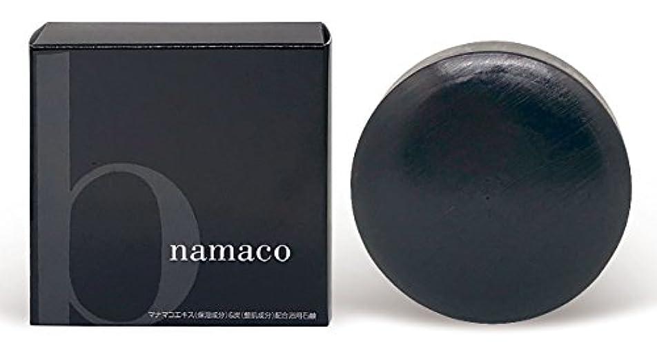 うっかりまたはどちらかスキッパー黒なまこの石鹸 [ namaco soap ] 110g 泡立てネット付き [枠練り石鹸]【大村湾漁協】(せっけん ナマコ)