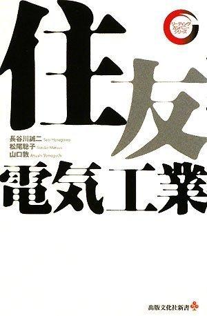 住友電気工業 (出版文化社新書 リーディング・カンパニーシリーズ)の詳細を見る