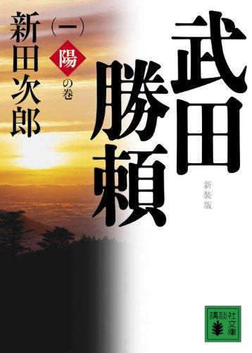 新装版 武田勝頼(一)陽の巻 (講談社文庫)