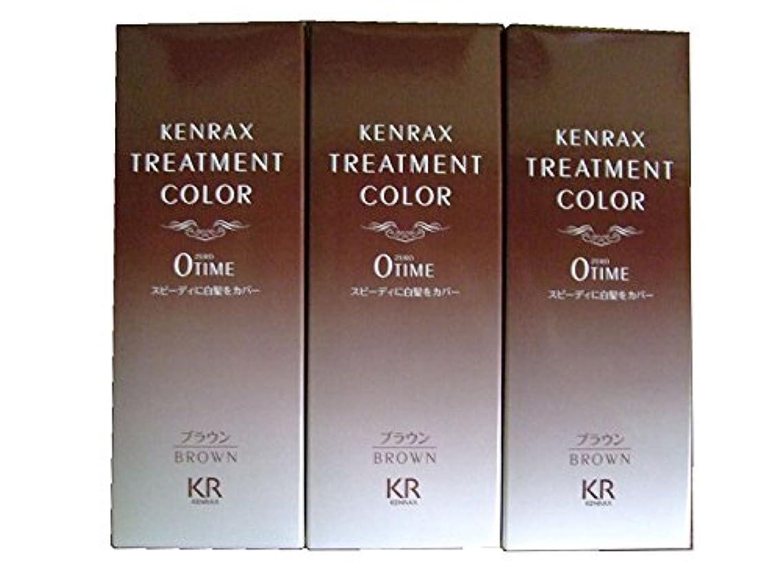 希少性重要な伝染病ケンラックス トリートメントカラー ブラウン(染毛料)160g[ヘアマニキュアタイプ] 3個セット