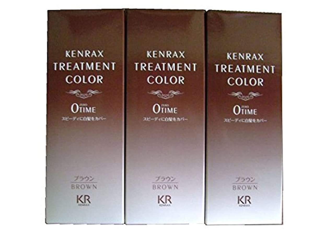 ハンサム辛な偽物ケンラックス トリートメントカラー ブラウン(染毛料)160g[ヘアマニキュアタイプ] 3個セット
