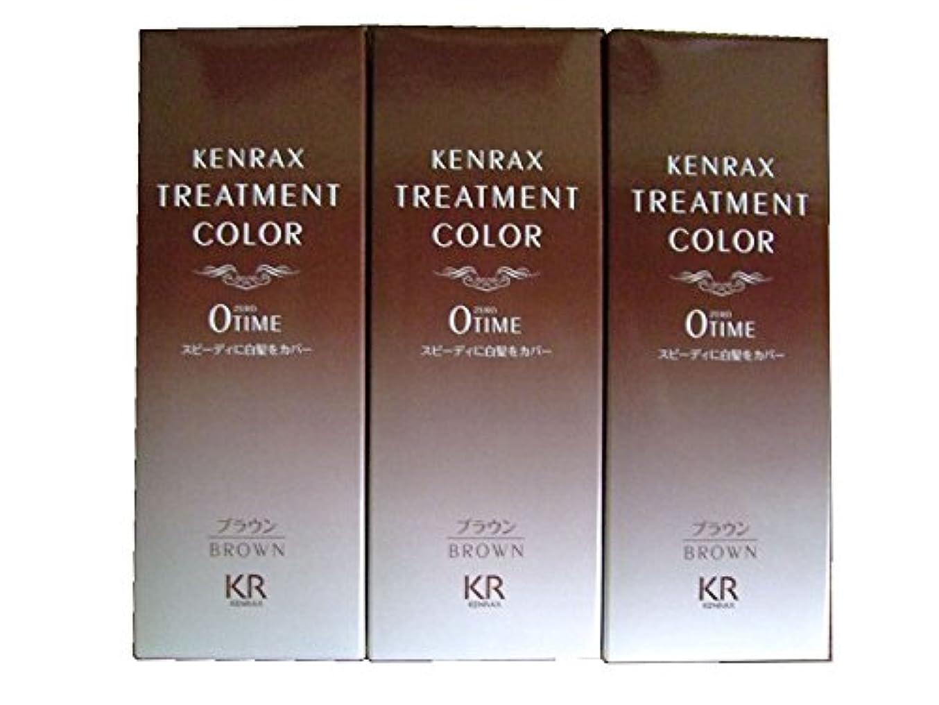 チャンバー名前で代表団ケンラックス トリートメントカラー ブラウン(染毛料)160g[ヘアマニキュアタイプ] 3個セット