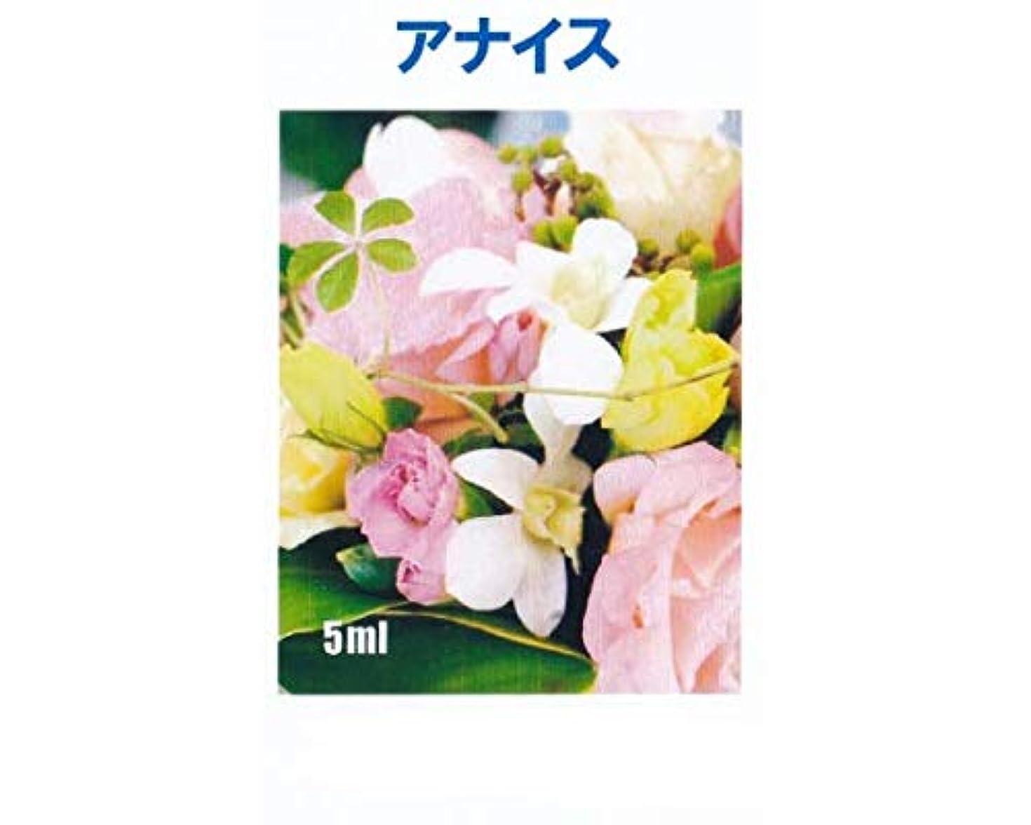 市の花モーション寛大なアロマオイル アナイス 5ml エッセンシャルオイル 100%天然成分