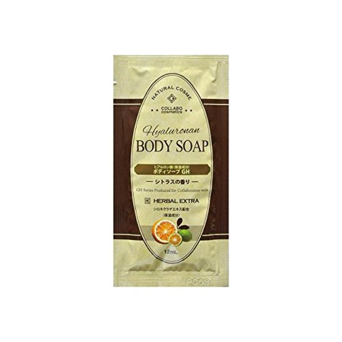 貫通するコーヒー一次ゼミド ボディーソープGH 12mlパウチ 10包