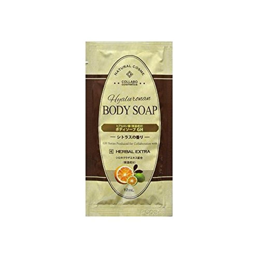 エージェント醸造所勧めるゼミド ボディーソープGH 12mlパウチ 50包
