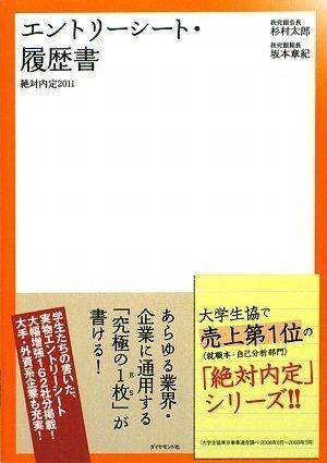 絶対内定2011 エントリーシート・履歴書の詳細を見る
