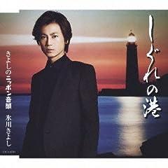氷川きよし「きよしのニッポン音頭」のジャケット画像