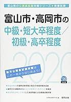 富山市・高岡市の中級・短大卒程度/初級・高卒程度〈2020年度〉 (富山県の公務員試験対策シリーズ)