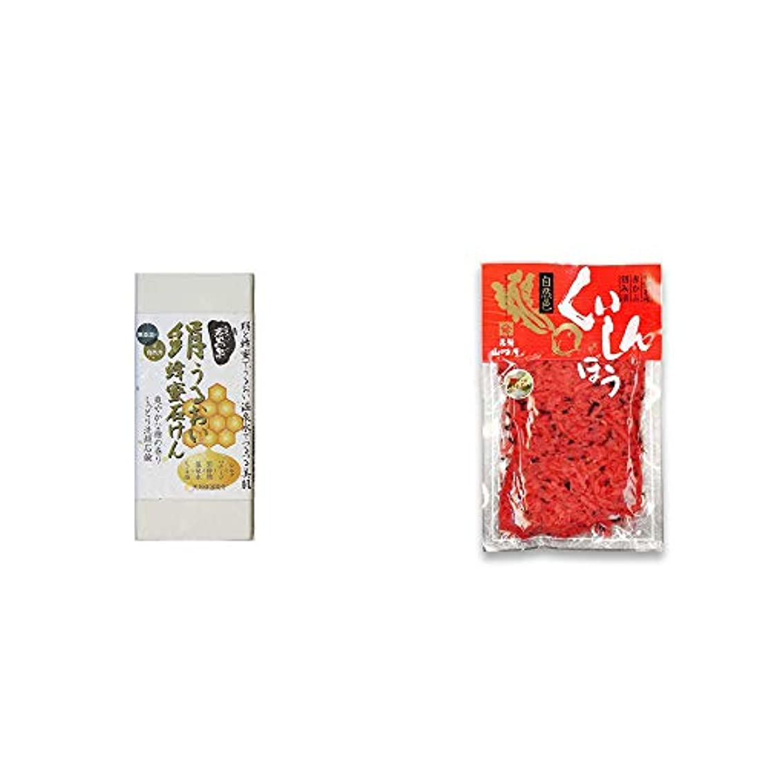 配管工紫のぼかし[2点セット] ひのき炭黒泉 絹うるおい蜂蜜石けん(75g×2)?飛騨山味屋 くいしんぼう【小】 (160g)