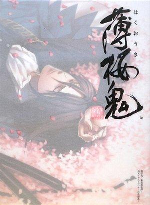 薄桜鬼-新選組奇譚-公式イラストブック~百花繚乱~