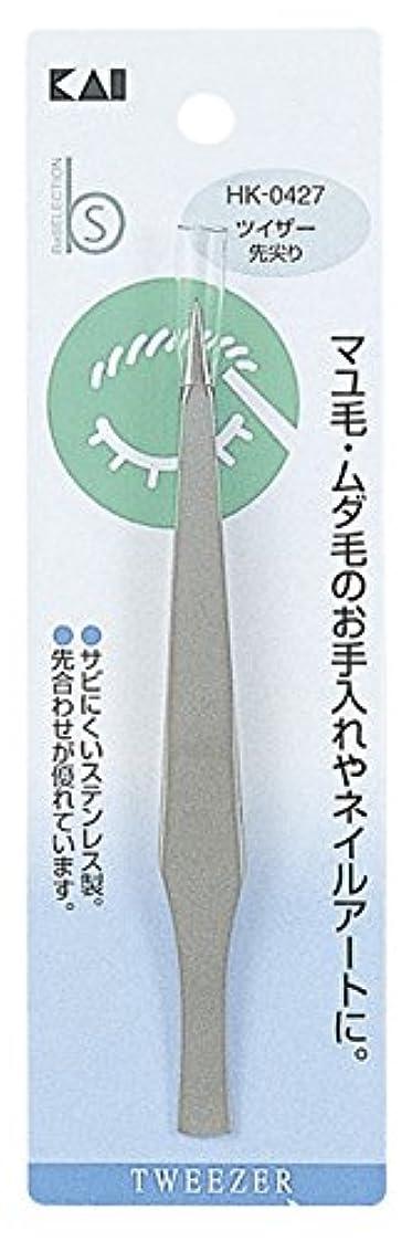 光電極めて重要なうぬぼれた貝印 Beセレクション ツイザー 先尖り HK0427