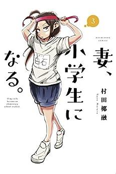 [村田椰融]の妻、小学生になる。 3巻 (芳文社コミックス)