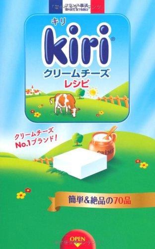 クリームチーズNO.1ブランド! kiriクリームチーズレシピ (ミニCookシリーズ)の詳細を見る