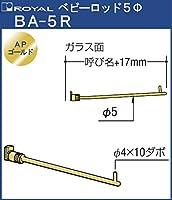 ベビー ロッド5Φ 【ロイヤル】 BA-5R-100 APゴールド 呼び名:100mmポイントシステム(軽量用)