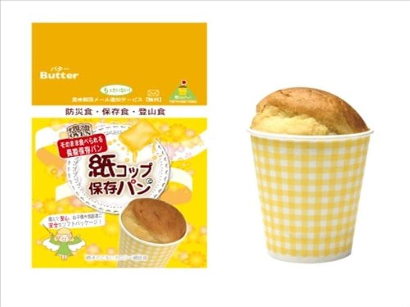 急襲ファンラフ東京ファインフーズ 5年長期保存 紙コップ保存パン バター 1個