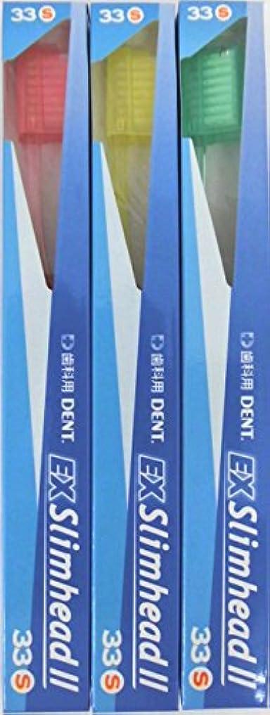 発表スピーチハイキングライオン DENT.EX スリムヘッド ツー 33S (3本セット)