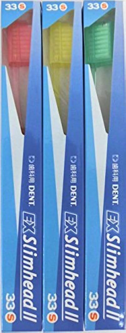 運河放つ教育ライオン DENT.EX スリムヘッド ツー 33S (3本セット)