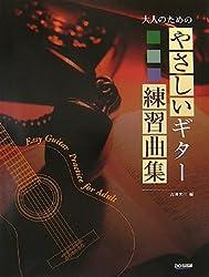 大人のための やさしいギター練習曲集 吉田光三 編