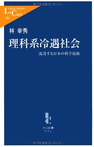 理科系冷遇社会―沈没する日本の科学技術 (中公新書ラクレ)の詳細を見る
