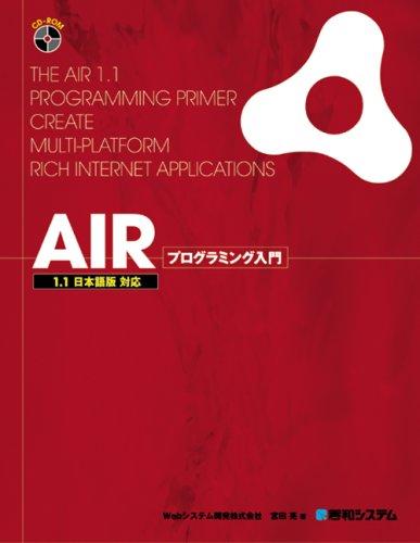 AIRプログラミング入門1.1日本語版対応の詳細を見る