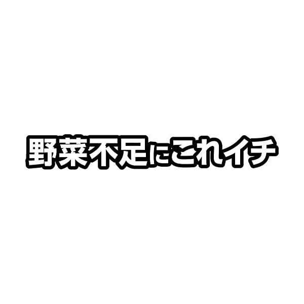 カゴメ 野菜一日 これ一本 200ml×24本の紹介画像7