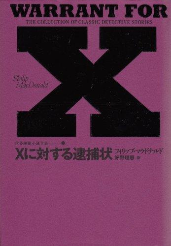 Xに対する逮捕状 世界探偵小説全集 3の詳細を見る