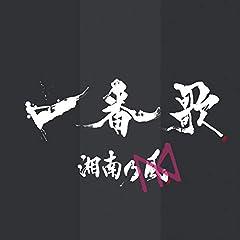 湘南乃風&中田ヤスタカ「一番歌」のジャケット画像
