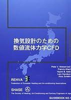 換気設計のための数値流体力学CFD (REHVA GUIDEBOOK)
