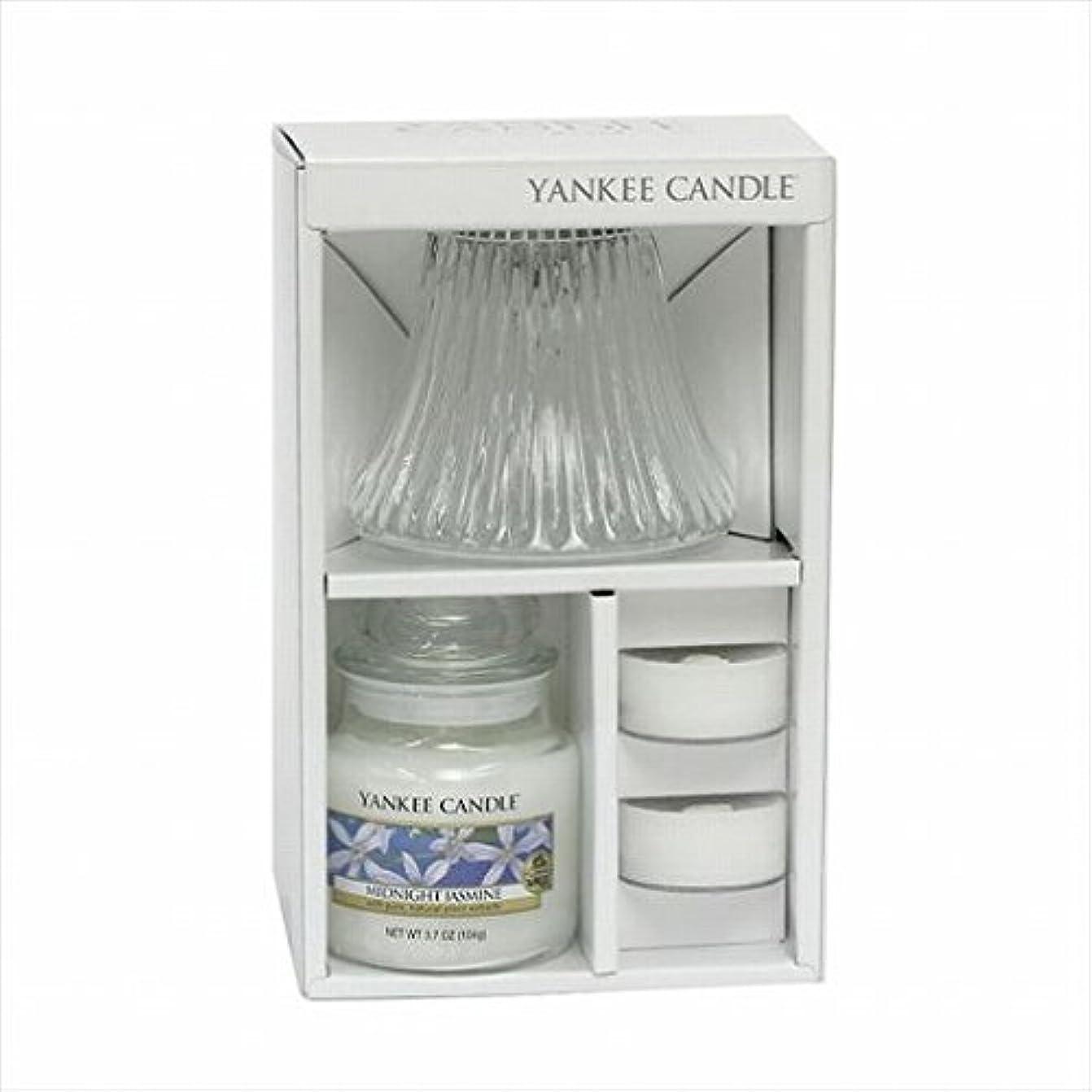 先入観動行列カメヤマキャンドル( kameyama candle ) YANKEE CANDLE ジャーS ネオシェードセット フルート 「 ミッドナイトジャスミン 」