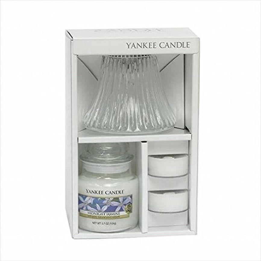 ルアー膿瘍薄めるカメヤマキャンドル( kameyama candle ) YANKEE CANDLE ジャーS ネオシェードセット フルート 「 ミッドナイトジャスミン 」