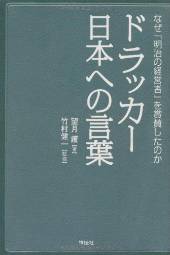 ドラッカー 日本への言葉の詳細を見る