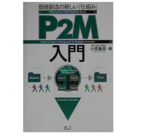 P2M入門―価値創造の新しい「仕組み」 プロジェクト&プログラムマネジメントの詳細を見る