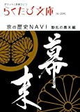 らくたび文庫「京の歴史NAVI動乱の幕末編」