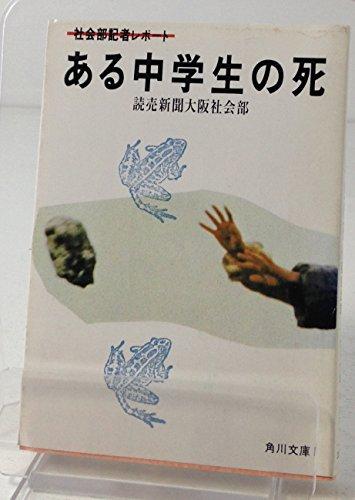 ある中学生の死 (角川文庫 (5667))の詳細を見る
