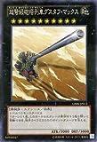 遊戯王OCG 超弩級砲塔列車グスタフ・マックス ノーマル gs06-jp012 遊戯王 ゴールドシリーズ2014