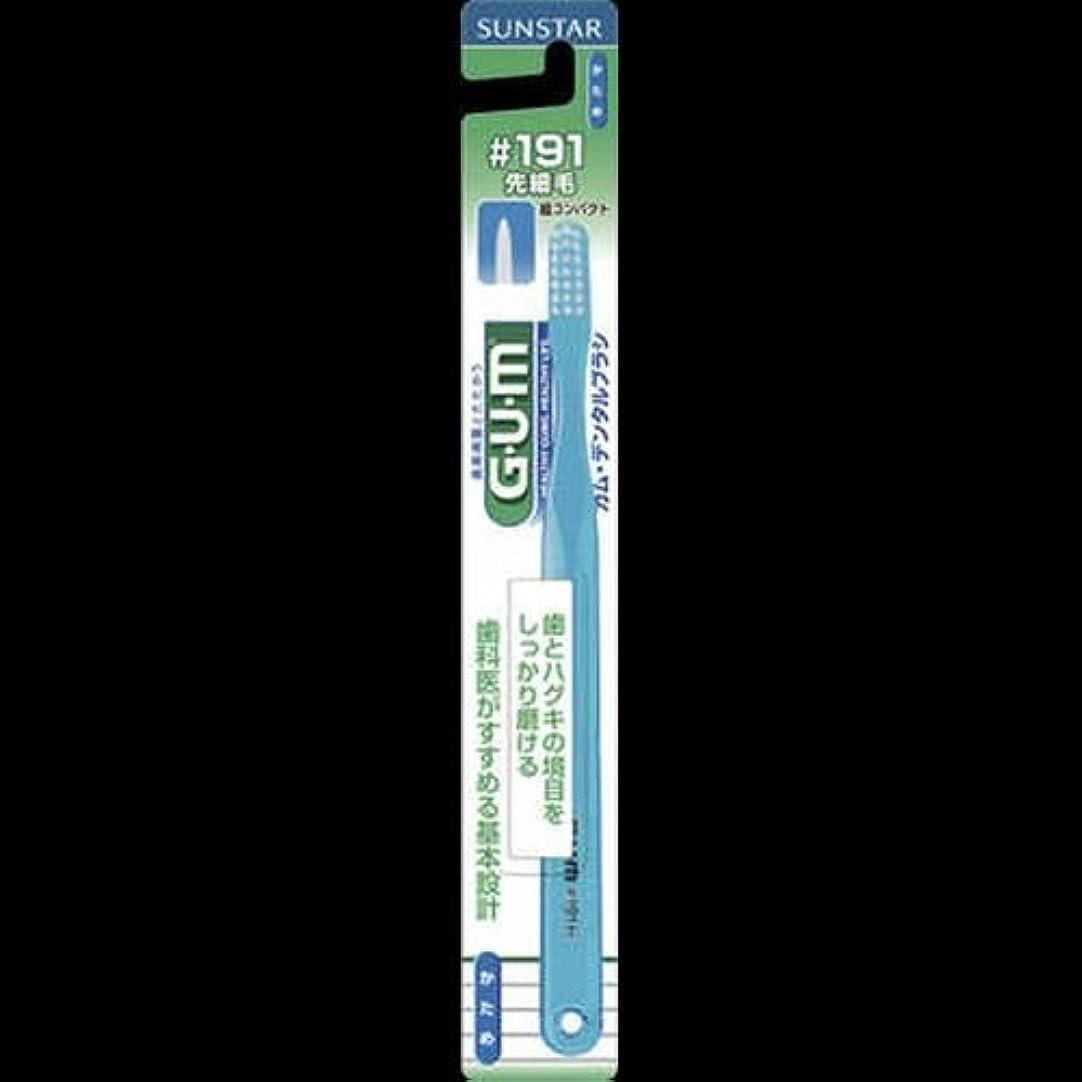 ペアくさび力学【まとめ買い】GUM(ガム) デンタルブラシ 3列超コンパクトヘッド かため ×2セット